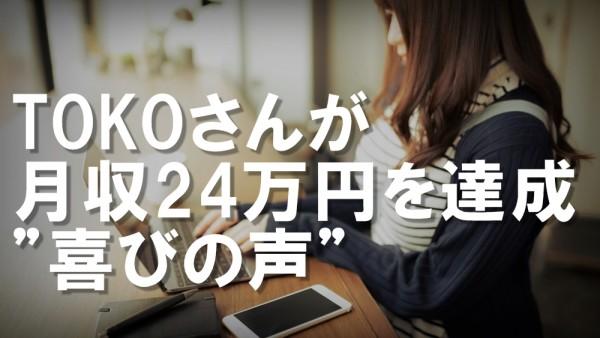 Youtube初心者のコンサル生の主婦TOKOさんがコンサル開始2ヶ月半で24万円を達成されました!【喜びの声】