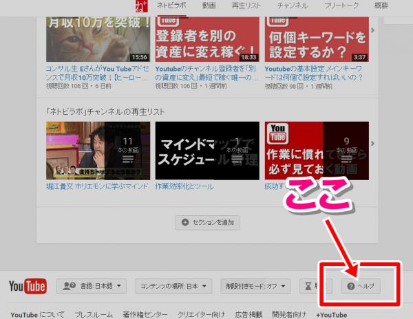You Tubeの収益化が全動画無効に!必ずやるべき鉄板の対処法3つ!「著作権侵害」警告がきたらこれやっとけ