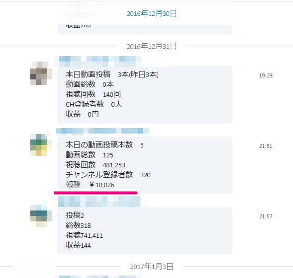 skype20161230