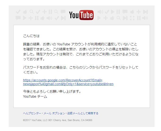 YouTubeアカウント復活