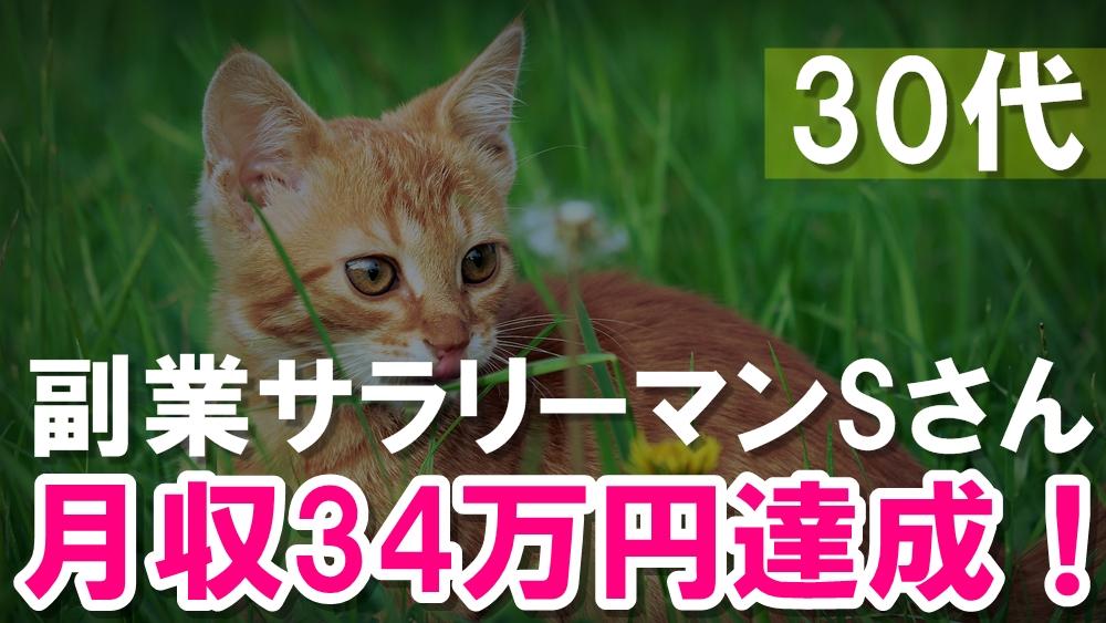 斎藤さん2